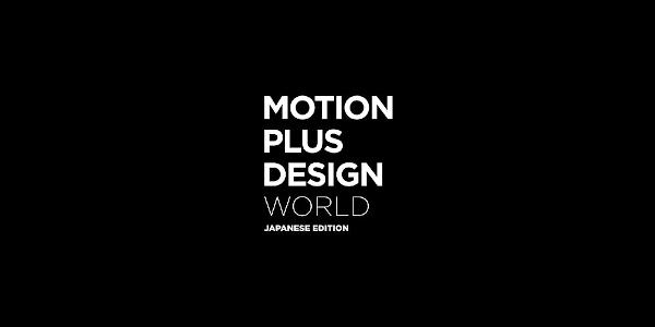 Ne manquez pas le festival Motion Plus Design World, ce samedi 12 décembre 2020 !